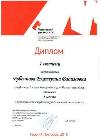 Олимпиада Бубеннова