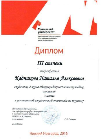 олимпиада Кадникова