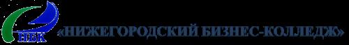 Нижегородский бизнес-колледж